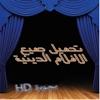 افلام دينية 2012