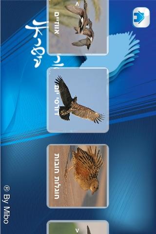 ציפורים בישראל Screenshot 1