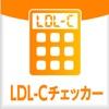 脂質異常(LDL-C)チェッカー