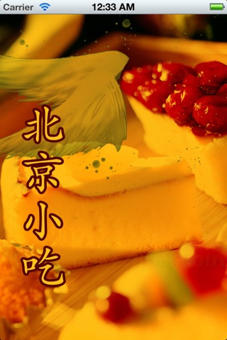 北京小吃食谱 screenshot 1