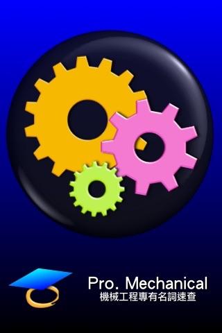 機械工程專有名詞速查 (Pro. Mechanical) screenshot 1