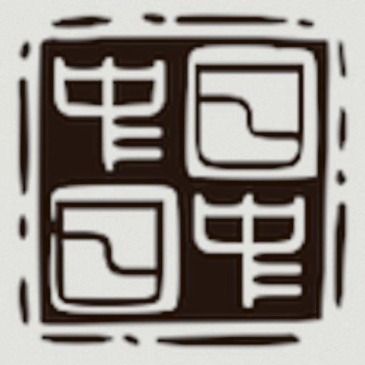 中日 日中辞典