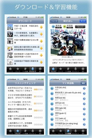 中国語リスニング強化ニュース・ビジネス経済... screenshot1