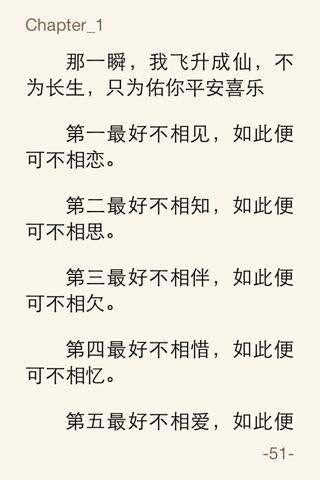 情为何物:中外著名情诗集(仓央嘉措+徐志摩+纳兰容若全集等12部) screenshot 3