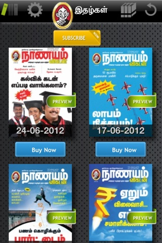 NanayamVikatan screenshot 1