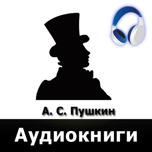 Слушать аудиокнигу дубровский пушкин онлайн бесплатно
