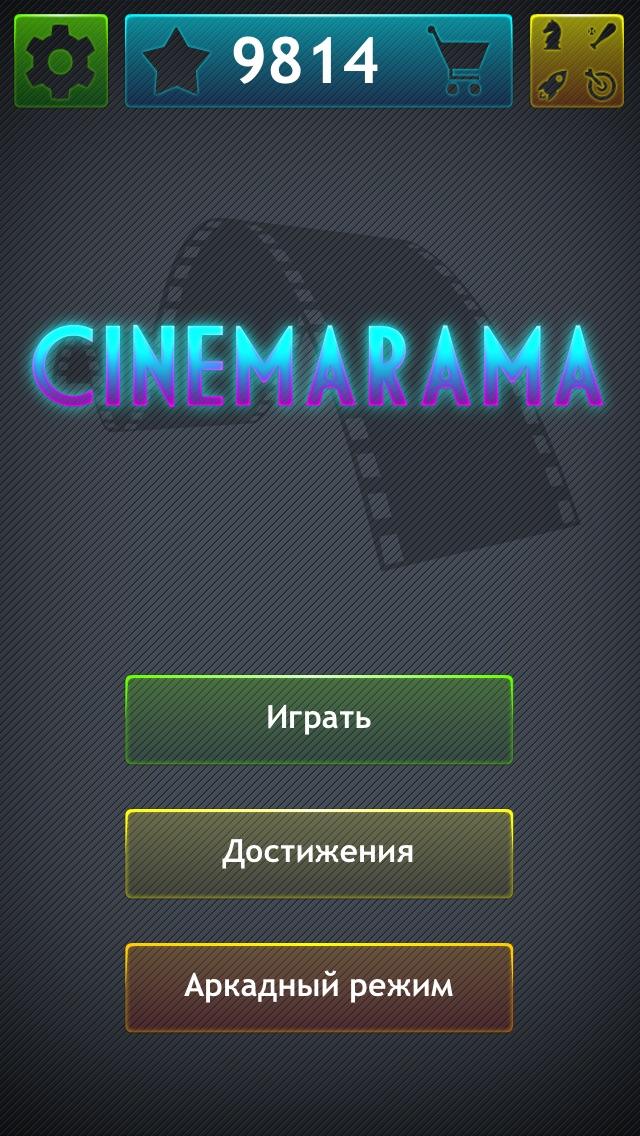 Cinemarama - угадай кино Скриншоты5