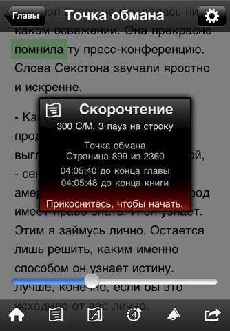 QuickReader - Speed Reading screenshot 1