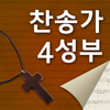 4성부 찬송가