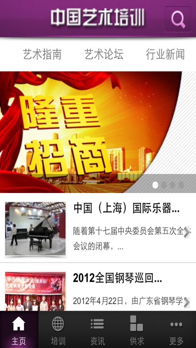 中国艺术培训网屏幕截图1
