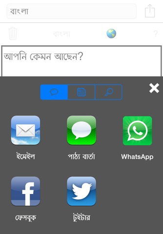 Bengali Keyboard screenshot 2