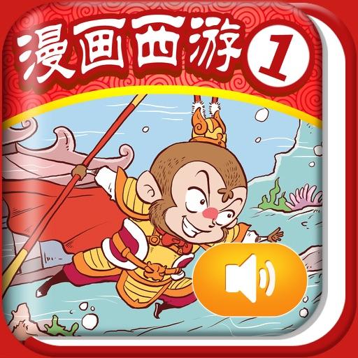 iReading HD – 漫画西游 第一卷