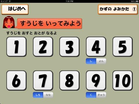かぞえ10 screenshot 4