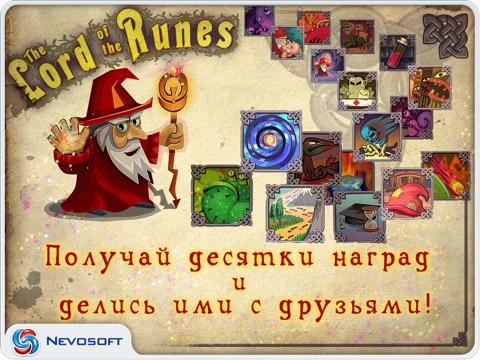 Скачать игру Lord of the Runes