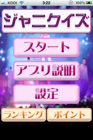 芸能ジャニ検定 screenshot 1
