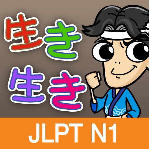 생생일본어 JLPT N1 60일 단어완성