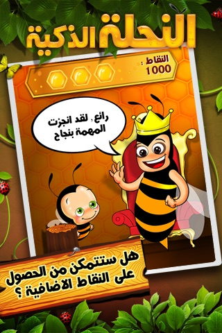 النحلة الذكية نسخة مجانيةلقطة شاشة2