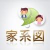 家系図(FamilyTree)