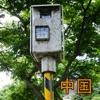 测速照相侦测 (中国版)