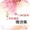 情为何物:中外著名情诗集(仓央嘉措+徐志摩+纳兰容若全集等12部)