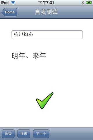 Japanese Words 日语单词速记-免费版 screenshot 2