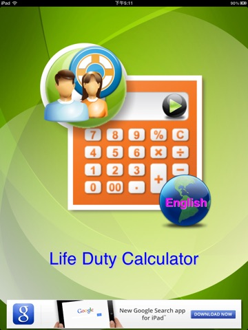 Life Duty Calculator 人生责任计算机 HD screenshot 1