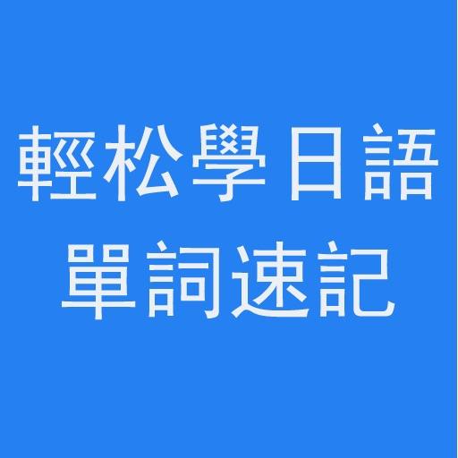 輕松學日語—單詞速記【日语学习】