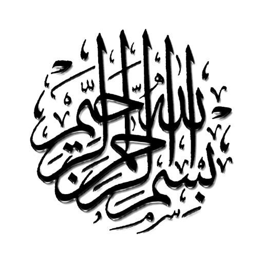 Listen to the Holy Quran ( Koran ) - Arabic Recitation and