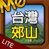 台灣郊山地圖-北部篇 Lite
