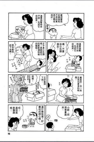 蜡笔小新(1-10) screenshot 4