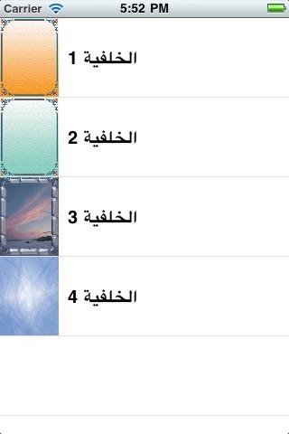 أذكار الصباح و المساءلقطة شاشة4