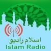 اسلام راديو
