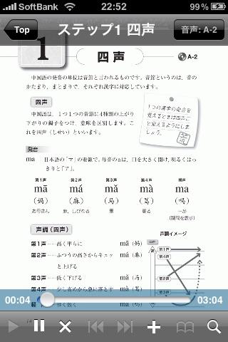 まいにち中国語 第1巻のおすすめ画像5