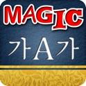 Magic English - Korean - English Dictionary icon