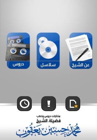 الشيخ محمد حسين يعقوب - دروس وخطب مختارةلقطة شاشة1