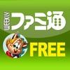 週刊ファミ通(電子版)FREE
