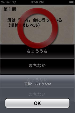 漢字検定のスクリーンショット3