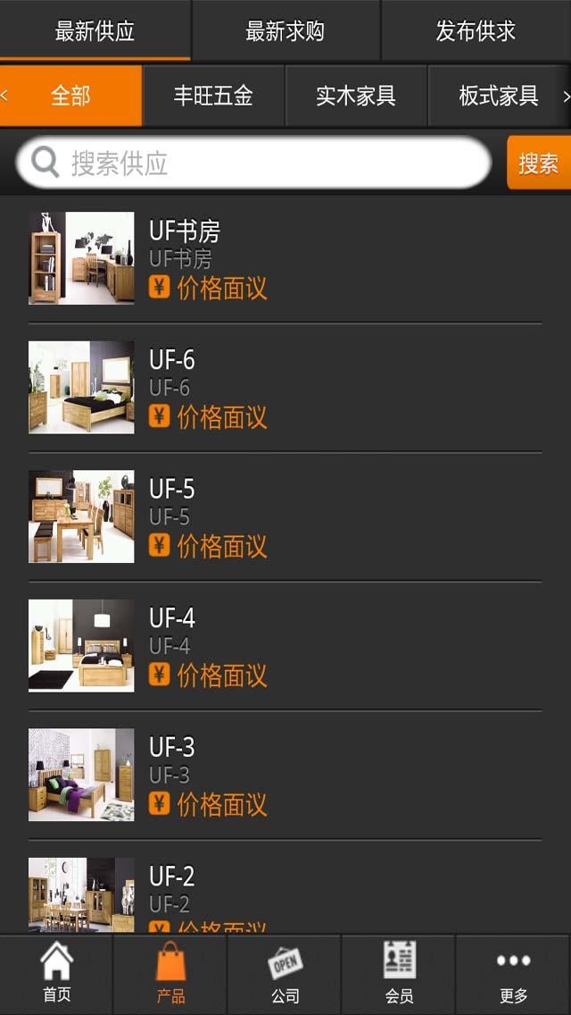 中国实木家具网屏幕截图2