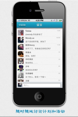 计划FM screenshot 3