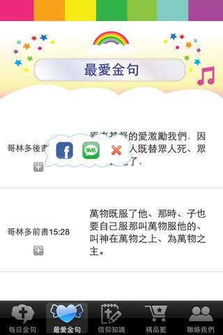 每天聖經金句(繁简) screenshot 3