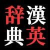 漢英辞典(Chinese-English Dictionary)