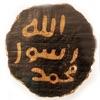 Muslim Inventions - Islam