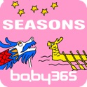Seasons-baby365 icon