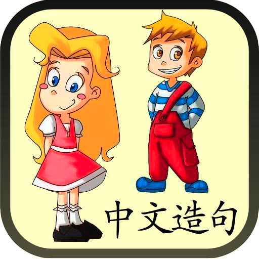 Chinese Sentence Builder Free - Language Art App for Beginners iOS App