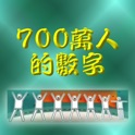 700萬人的數字Number Matters icon