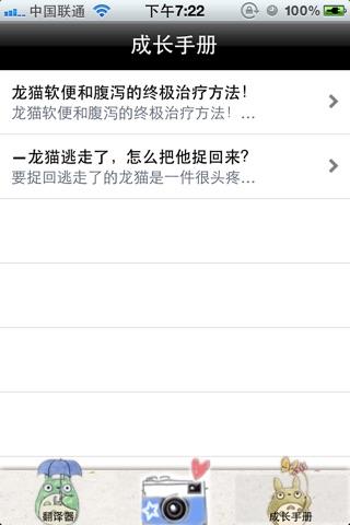 TimePic会说话的龙猫语言翻译器 screenshot 2