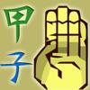 4 Pillars i-Destiny