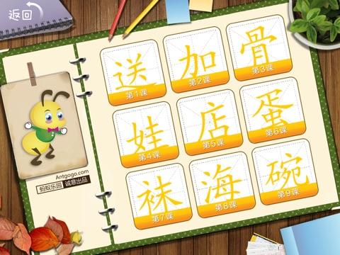 宝宝识字4 screenshot 2