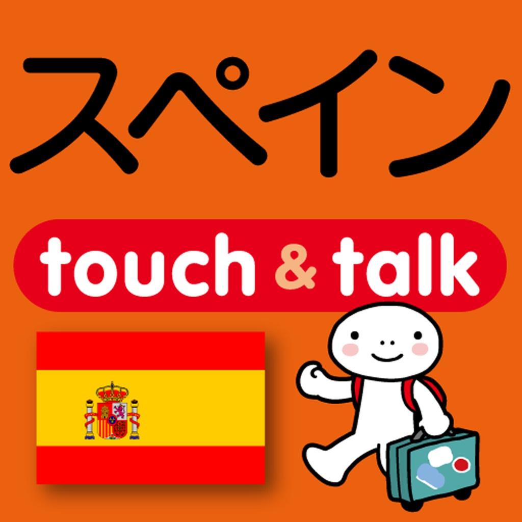 指さし会話スペイン touch&talk
