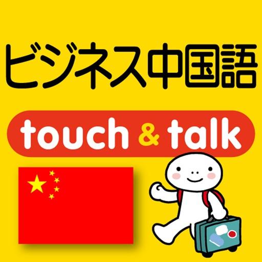 指さし会話ビジネス中国語 touch&talk アイコン